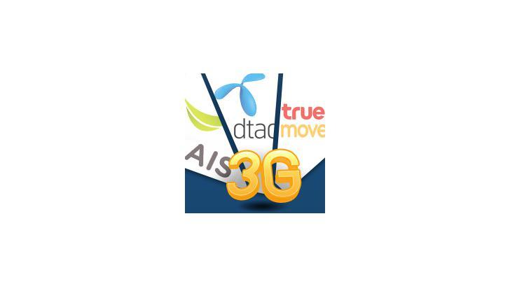 มาดูกัน ว่า 3G ค่ายไหน แรงสุดระหว่าง TruemoveH, Dtac หรือว่า AIS