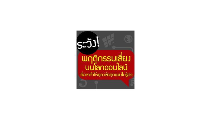 ระวัง! พฤติกรรมเสี่ยงบนโลกออนไลน์ ที่อาจทำให้คุณเข้าคุก โดยไม่รู้ตัว! [Thaiware Infographic 11]