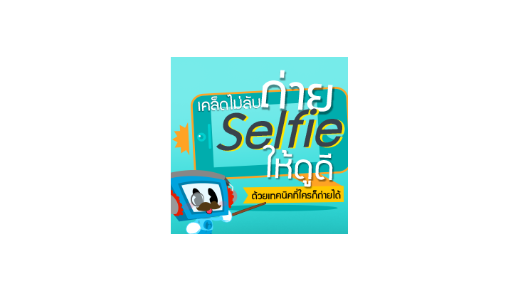เคล็ดไม่ลับถ่าย Selfie ให้ดูดี ด้วยเทคนิคที่ใครก็ถ่ายได้ [Thaiware Infographic 13]