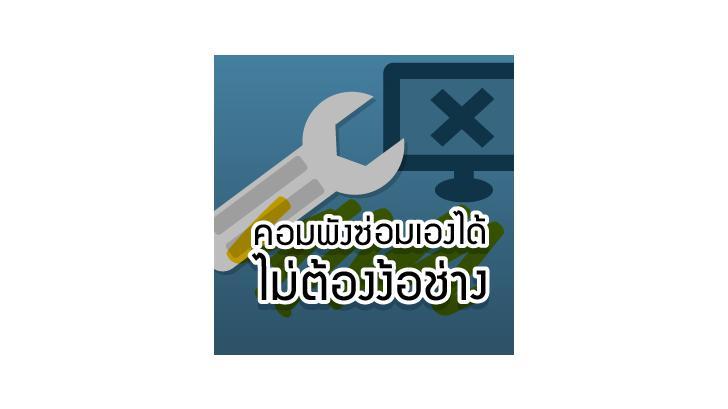 วิธีซ่อมคอมเบื้องต้น คอมพังซ่อมเองได้ ไม่ง้อช่าง [Thaiware Infographic 18]