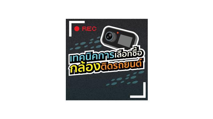 เทคนิคการเลือกซื้อกล้องติดรถยนต์ [Thaiware Infographic 19]