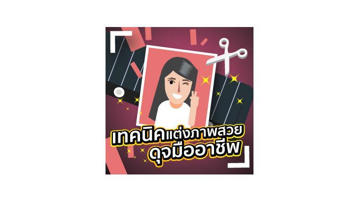 เทคนิคแต่งภาพสวย ดุจมืออาชีพ [Thaiware Infographic 21]