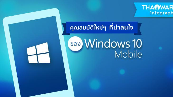 คุณสมบัติใหม่ๆ ที่น่าสนใจของ Windows 10 Mobile [Thaiware Infographic 27]