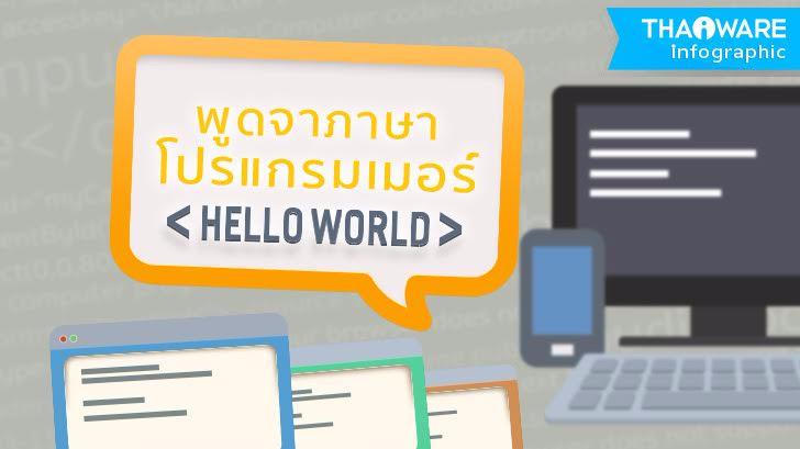 Hello world ! พูดจาภาษาโปรแกรมเมอร์ [Thaiware Infographic ฉบับที่ 31]