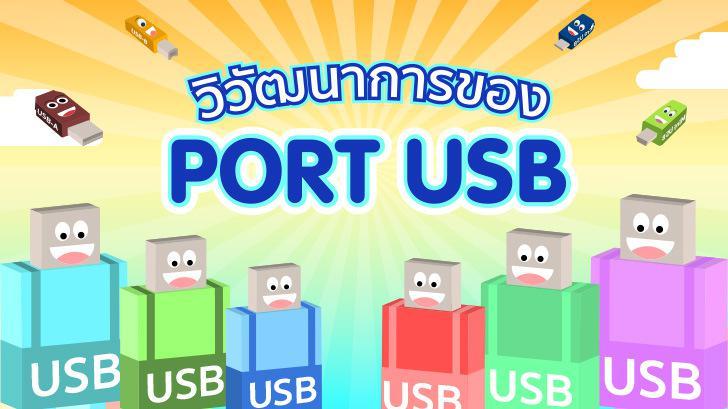 วิวัฒนาการของพอร์ต USB ก่อนที่จะมาเป็น USB Type C สุดล้ำ [Thaiware Infographic ฉบับที่ 34]