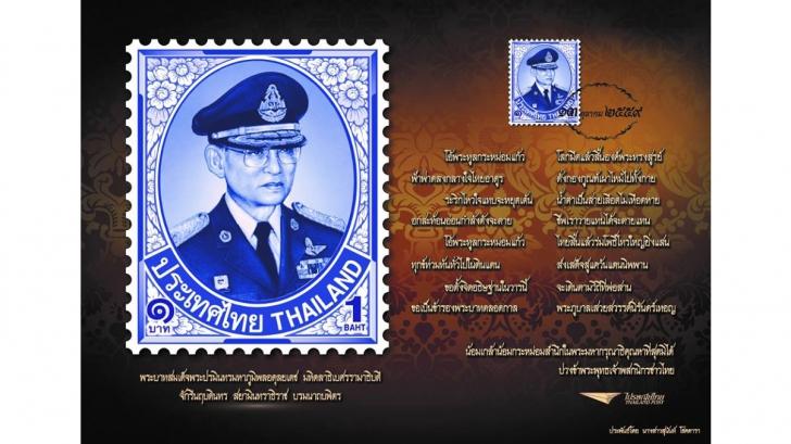 ไปรษณีย์ไทย เปิดให้ลงทะเบียน รับแสตมป์ที่ระลึก ในหลวงรัชกาลที่ 9 จำนวน 9,999,999 ดวง