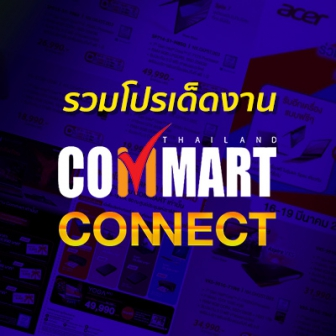 รวมโปรเด็ดงาน COMMART CONNECT 2017 วันที่ 16-19 มีนาคมนี้ ที่ศูนย์สิริกิติ์