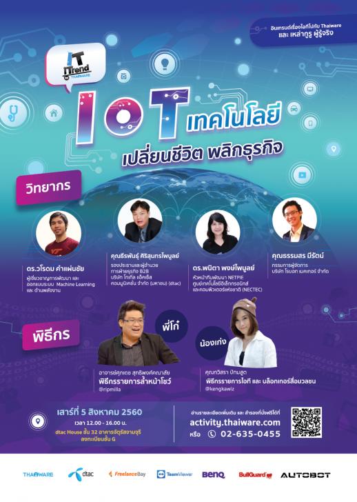 ขอเชิญร่วมงาน IT iTrend ครั้งที่ 10 ตอน IoT เทคโนโลยีเปลี่ยนชีวิต พลิกธุรกิจ