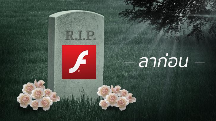 Adobe ประกาศยุติการพัฒนา Flash แล้วอย่างเป็นทางการ