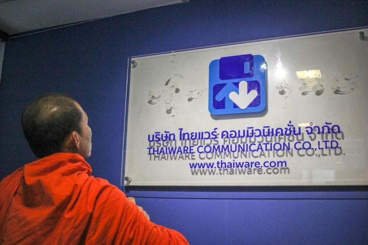 บริษัท ไทยแวร์ จัดงานทำบุญเลี้ยงพระประจำปี 2560