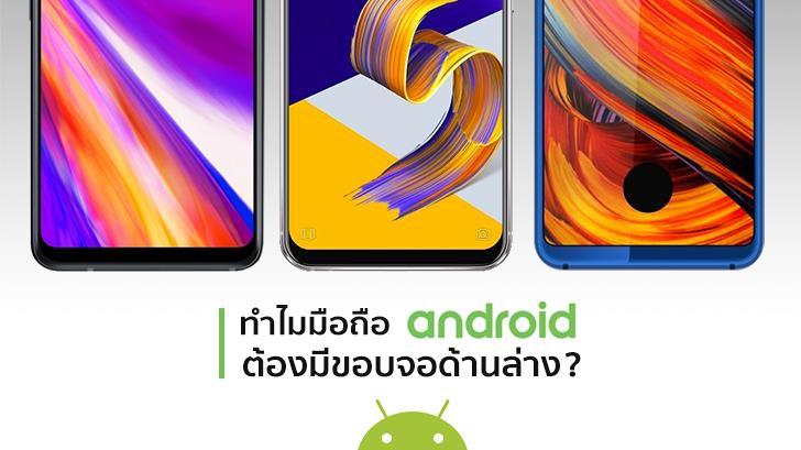 เหตุผลที่มือถือ Android ยังคงต้องมีขอบเครื่องด้านล่าง