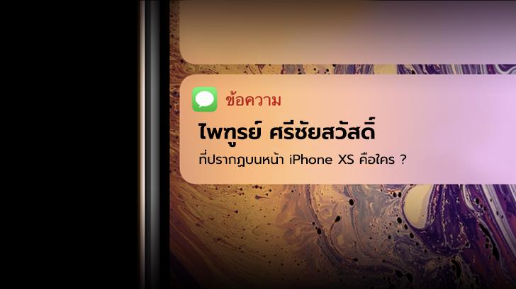 ไพฑูรย์ ศรีชัยสวัสดิ์ ชื่อที่ปรากฏบนหน้าเว็บไซต์ iPhone XS ของ Apple คือใคร