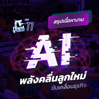 งานเสวนา IT iTrend ครั้งที่ 11 AI พลังคลื่นลูกใหม่ ขับเคลื่อนธุรกิจ