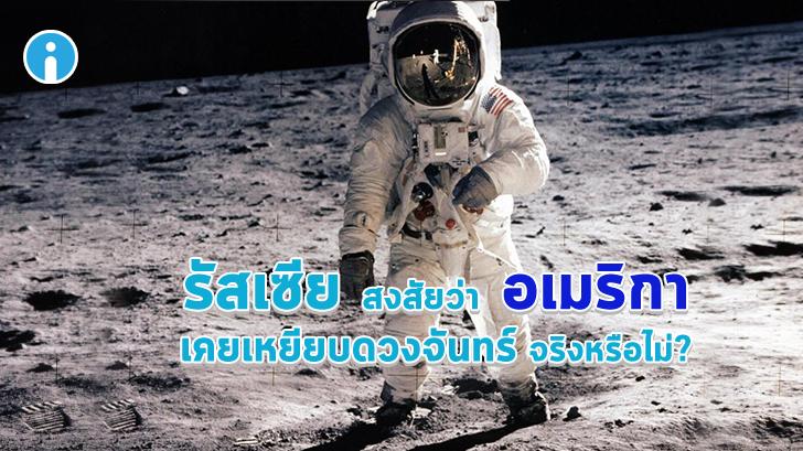 รัสเซียยังไม่หายสงสัยว่า อเมริกา เคยเหยียบดวงจันทร์ จริงหรือไม่? และจะพิสูจน์จนถึงที่สุด