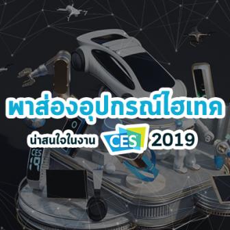 พาส่องอุปกรณ์ไฮเทคที่น่าสนใจในงาน CES 2019