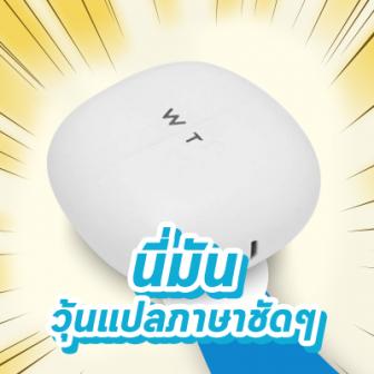 WT2 Plus หูฟังไฮเทคที่แปลภาษาได้อย่างกับวุ้นแปลภาษาจากเรื่องโดราเอมอน