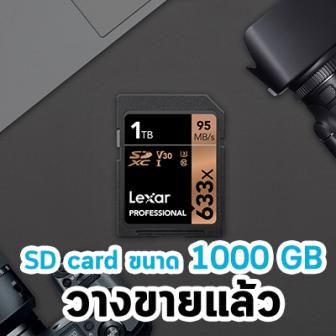 มาแล้ว การ์ด SD ขนาด 1,000 GB ความจุที่ยิ่งใหญ่ มาพร้อมกับราคาที่ใหญ่ยิ่ง