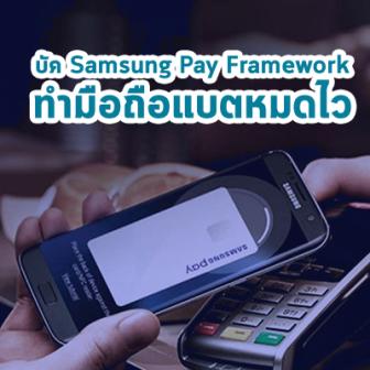 พบบัค Samsung Pay Framework ทำแบตเตอรี่มือถือหมดไวกว่าปกติ