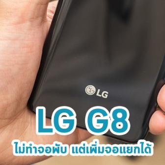 สมาร์ทโฟน LG G8 อาจมีออปชั่นเพิ่มหน้าจอที่ 2 ด้วยเคสแบบพิเศษได้