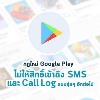 กฏใหม่ Google Play ไม่ให้สิทธิ์เข้าถึง SMS และ Call logs แบบชุ่ยๆ อีกต่อไป