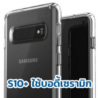 Samsung Galaxy S10+ รุ่นความจุ 1TB ใช้บอดี้เซรามิกเพิ่มความพรีเมี่ยม