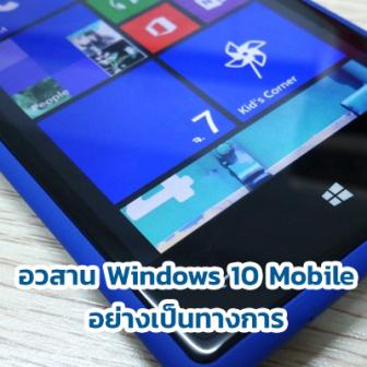 Microsoft ประกาศยุติการสนับสนุน Windows 10 Mobile อย่างเป็นทางการ