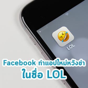 Facebook กำลังทดสอบ LOL แอปขำขันที่ทำมาเจาะกลุ่มวัยรุ่น