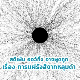 หลุมดำ ที่มีแรงดึงดูดมหาศาลจนแสงยังหนีออกมาไม่ได้ แต่บางสิ่งอาจหนีออกมาจากหลุมดำได้...