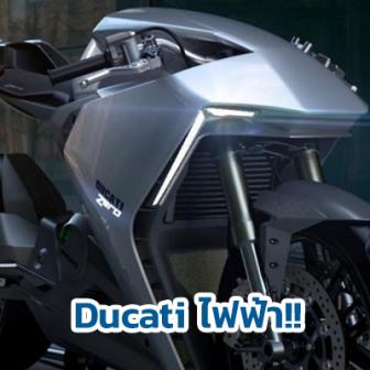 ยืนยันแล้ว! Ducati เตรียมผลิตมอเตอร์ไซค์ไฟฟ้าแน่นอน