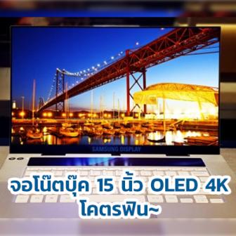 Samsung Display เปิดตัวจอโน๊ตบุ๊ค OLED 4K 15.6 นิ้ว จอแรกของโลก