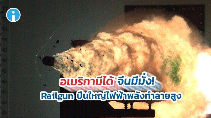 อเมริกามีได้ จีนมีมั่ง Railgun ปืนใหญ่ไฟฟ้าพลังทำลายล้างสูง กระสุนวิ่ง 2.6 กม. ต่อวินาที!