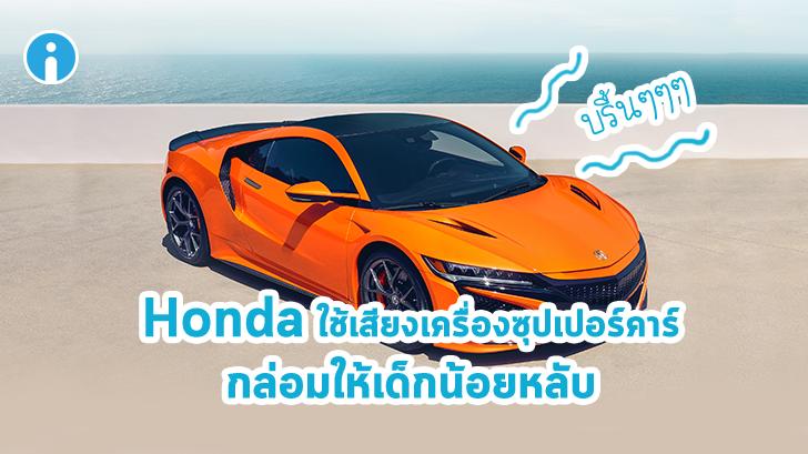 Honda ปิ๊งไอเดีย ใช้เสียงคำรามเครื่องยนต์ซุปเปอร์คาร์ กล่อมให้เด็กน้อยนอนหลับ