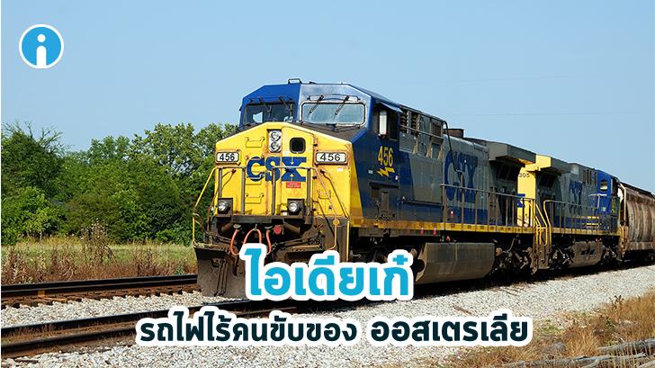 รถไฟไร้คนขับ ที่ทำงานอัตโนมัติเต็มรูปแบบ ไม่ต้องมีคนคอยคุม ถ้ามีที่ไทยบ้างจะดีไหมนะ?