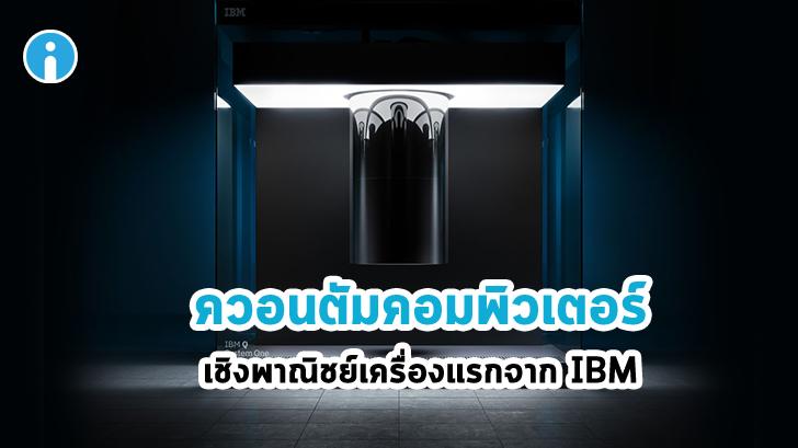 เผยความลับของสรรพสิ่ง! ด้วย ควอนตัมคอมพิวเตอร์เชิงพาณิชย์ เครื่องแรกของโลกจาก IBM