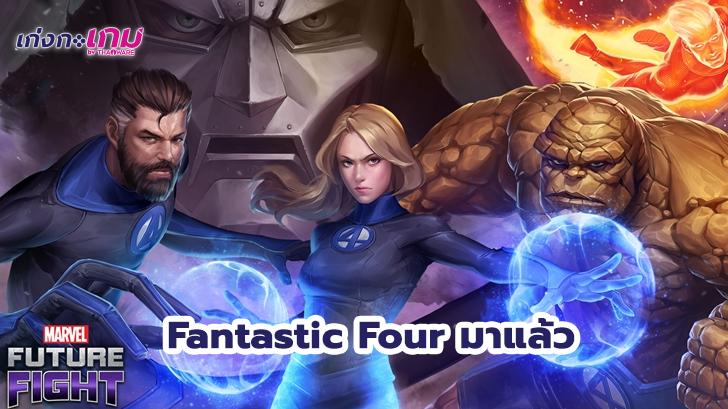 ตัวละครใน Fantastic Four ได้มาเยือนเกมส์ Marvel Future Fight แล้ว