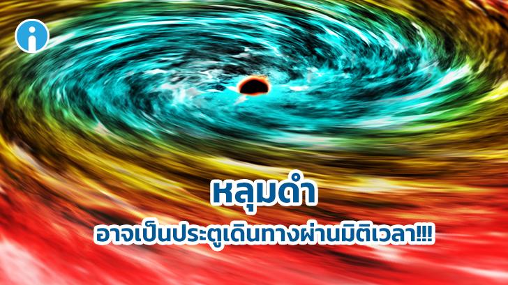 พร้อมจะเปิดวาร์ปกันหรือยัง ล่าสุดนักฟิสิกส์ดาราศาสตร์ พบว่าหลุมดำ อาจเป็นประตูมิติกาลเวลา