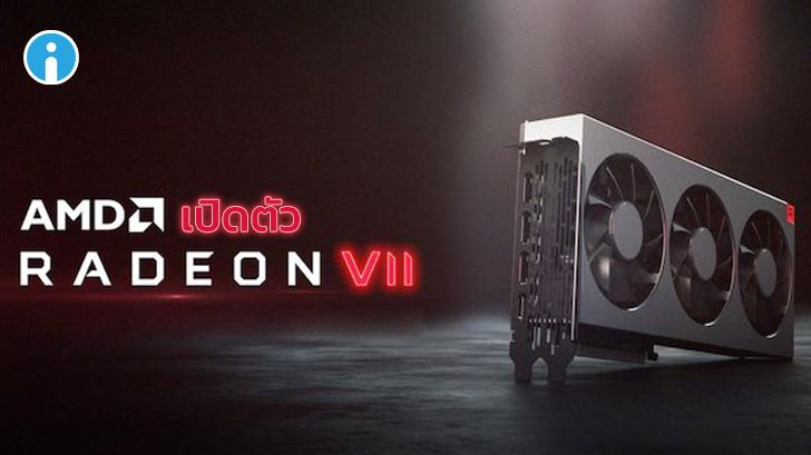 AMD เปิดตัวการ์ดจอรุ่นใหม่สุดแรง Radeon VII ท้าชน RTX 2080