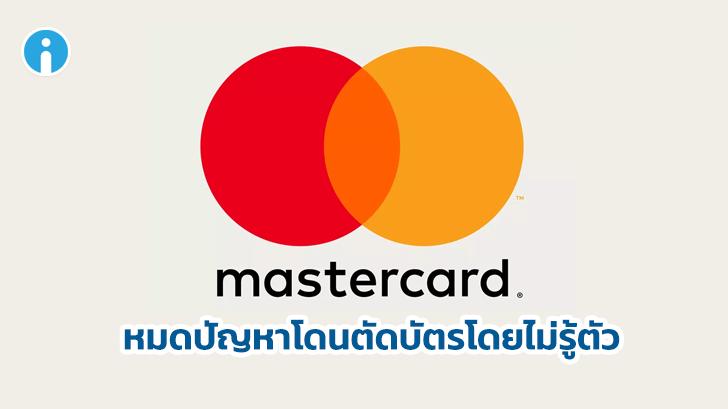 Mastercard ปรับนโยบายใหม่แก้ปัญหาโดนตัดเงินไม่รู้ตัวเวลาผูกบัตรเครดิตเพื่อทดลองบริการต่างๆ