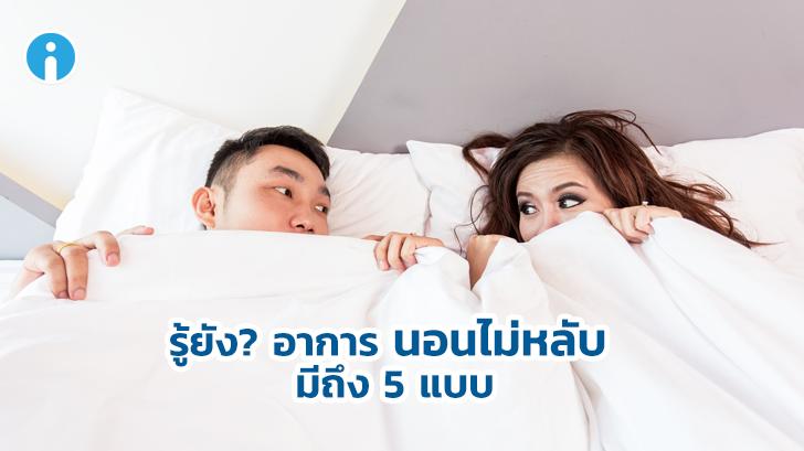 ค้นพบใหม่ อาการของ โรคนอนไม่หลับ นั้นมีความแตกต่างถึง 5 แบบ เพื่อการรักษาอย่างตรงจุด