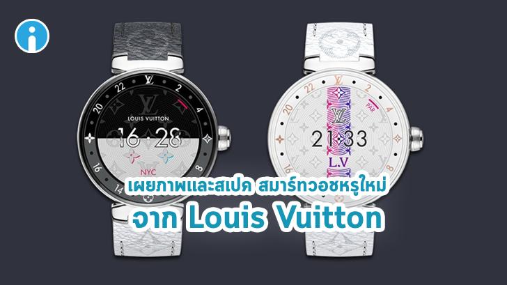 Tambour Horizon สมาร์ทวอชหรูใหม่จาก Louis Vuitton เปิดราคากว่า 140,000 บาท