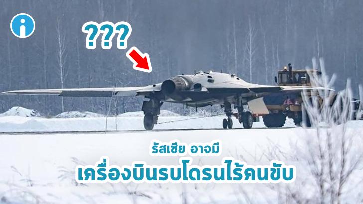 โหดจัดรัสเซีย! ภาพหลุดเผย รัสเซีย อาจมีเครื่องบินรบโดรนไร้คนขับ ไม่น้อยหน้าอเมริกา
