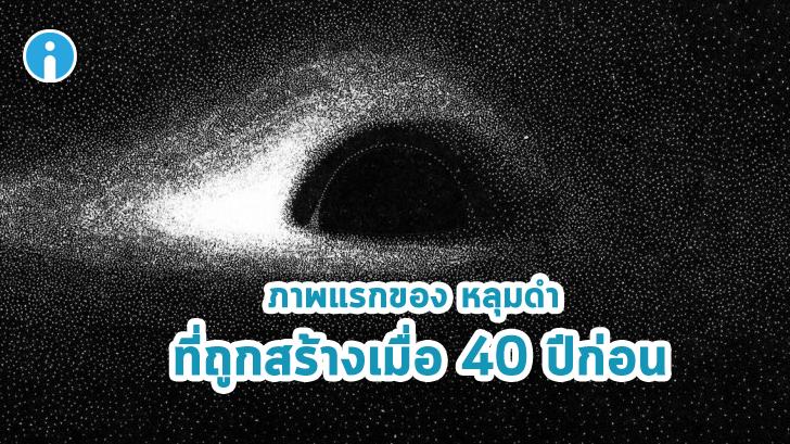 ภาพแรกของหลุมดำ ที่ถูกสร้างเมื่อ 40 ปีที่แล้ว เป็นต้นแบบให้กับหลุมดำหนัง Interstellar