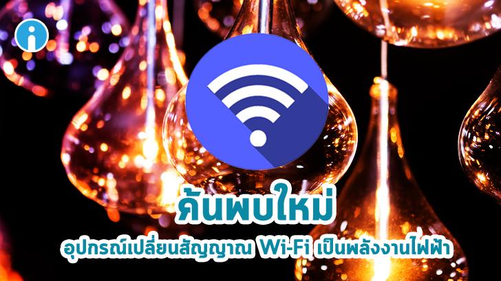 ค้นพบใหม่ อุปกรณ์เปลี่ยนสัญญาณ Wi-Fi เป็นพลังงานไฟฟ้า แหล่งพลังงานใหม่อุปกรณ์อัจฉริยะ