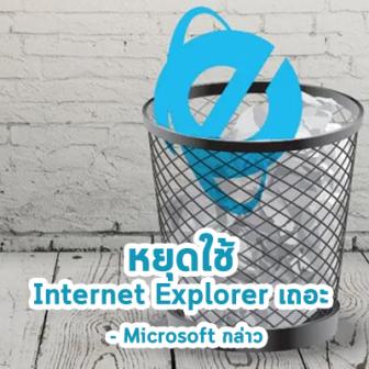 Microsoft อ้อนวอนให้หยุดใช้งาน Internet Explorer
