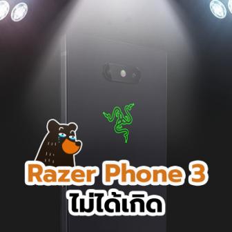 Razer Phone 3 ไม่ได้ไปต่อ! Razer เลย์ออฟพนักงานแผนกมือถือกว่า 30 ชีวิต