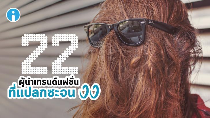 22 บุคคลผู้กล้าหาญที่กำลังปูทางสำหรับแฟชั่นใหม่