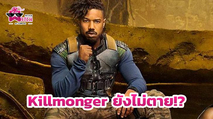Michael B. Jordan อาจกลับมารับบท Killmonger ใน Black Panther 2