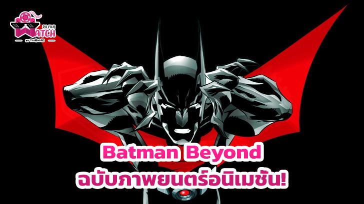 Warner Bros. เล็งทำภาพยนตร์อนิเมชั่นเรื่อง Batman Beyond