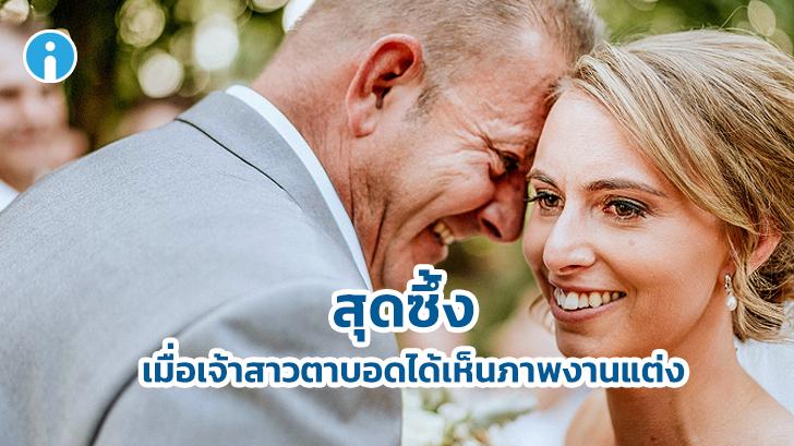 ช่างภาพพบวิธีช่วยให้เจ้าสาวที่ตาบอดได้มองเห็นภาพถ่ายในงานแต่งของเธอได้