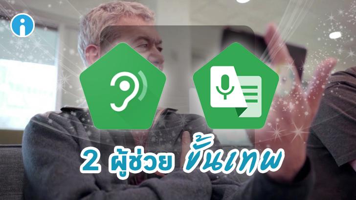 Google เพิ่ม 2 แอปฯ ใหม่ช่วยเหลือผู้ประสบปัญหาการได้ยิน